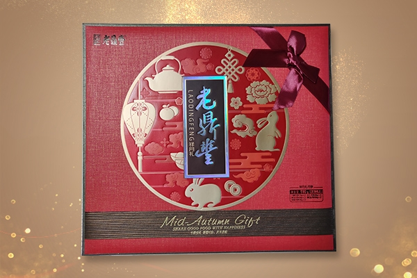 老鼎丰-月饼礼盒