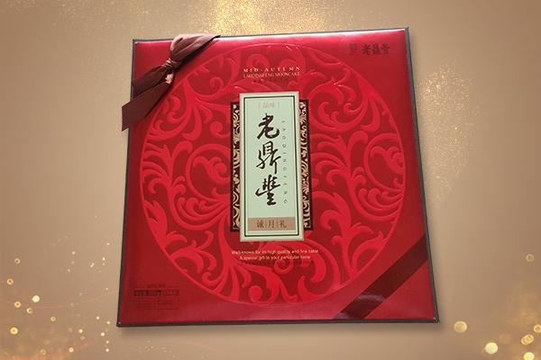 老鼎丰-诚月礼
